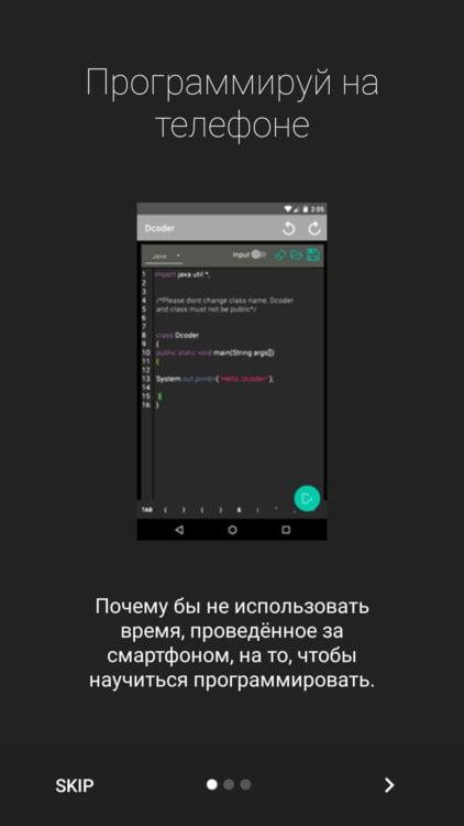 Dcoder — мобильный IDE для программистов
