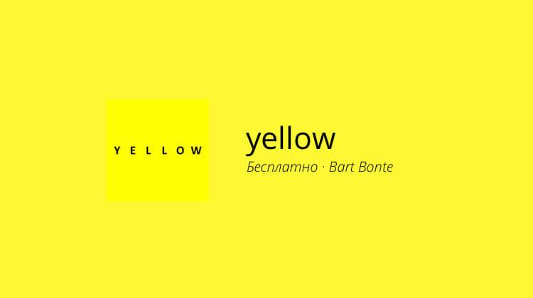 yellow — головоломка по-простому