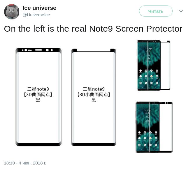 Galaxy Note 9 спереди?