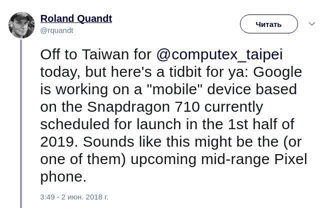 Когда Google выпустит Pixel с Snapdragon 710?