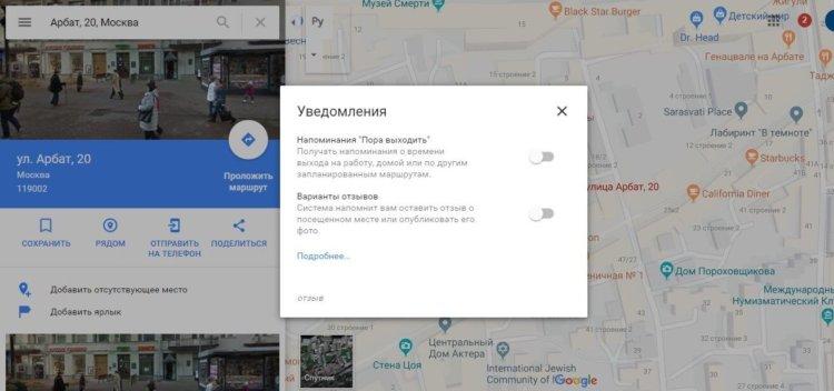 6bd6a9e4ddc В «Картах» Google появилась функция