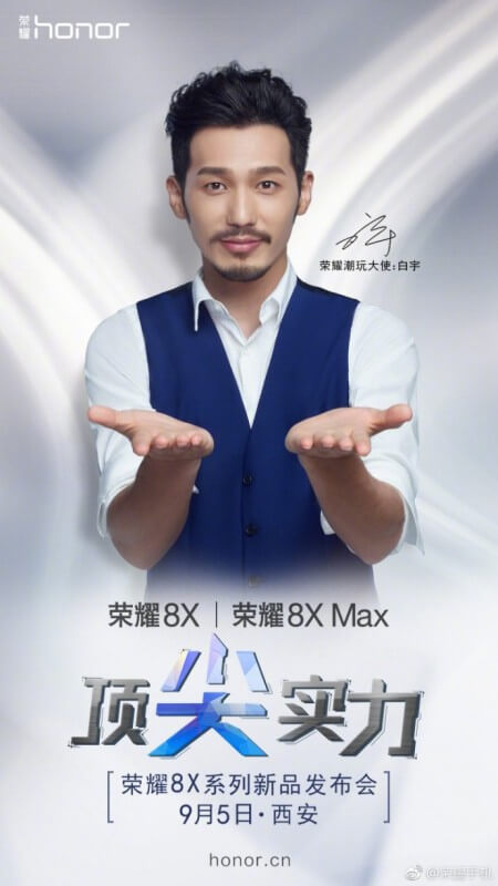 Honor 8X и 8X Max покажут 5 сентября