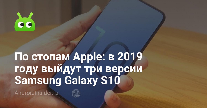 Эппл или Самсунг 2019