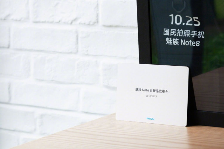 Тизер Meizu Note 8