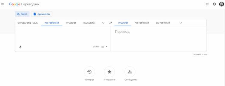 Обновленный интерфейс Google Translate