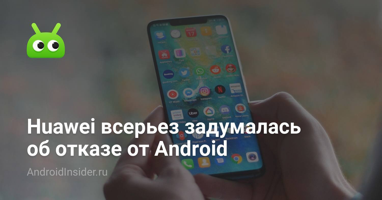 Huawei всерьез задумалась об отказе от Android