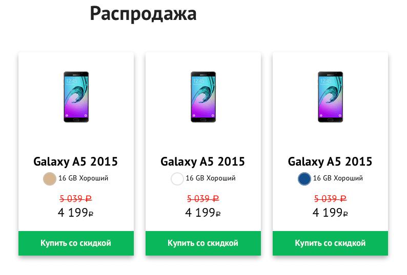 0cc3a433c1be SmartPrice гарантирует качество предлагаемых смартфонов, поскольку после  выкупа все устройства отправляются в сертифицированный центр на  диагностику, ...