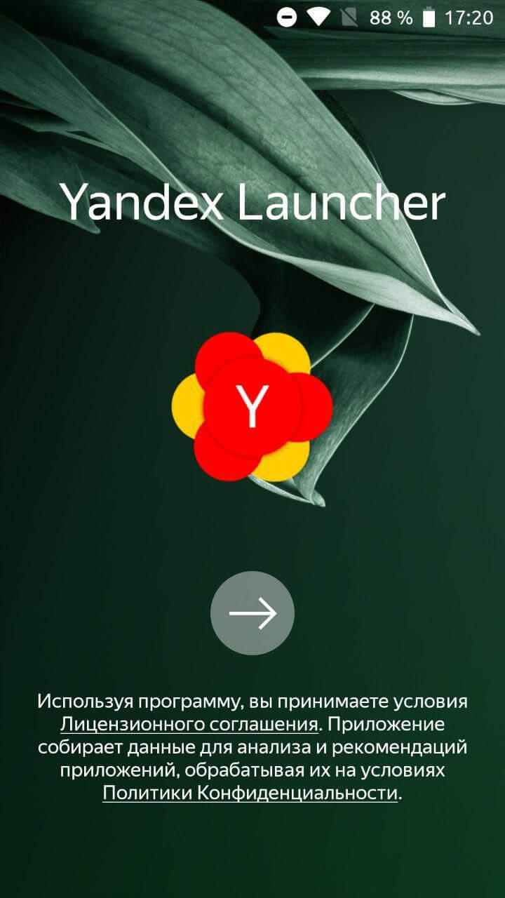 Почему я не куплю Яндекс.Телефон