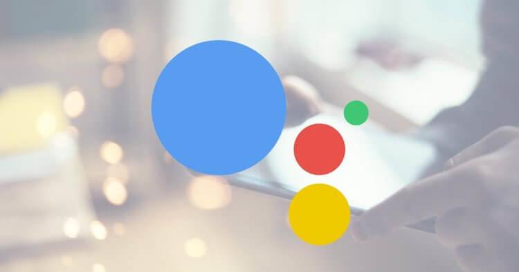 Google готовит глобальное обновление Ассистента