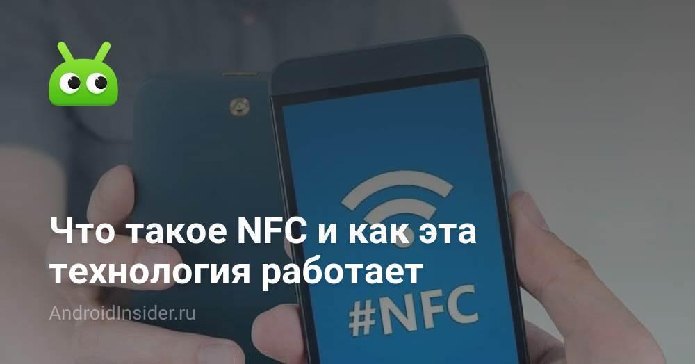 Nfc частота