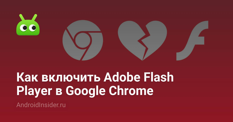 Плагин adobe flash player для tor browser попасть на гидру подобие браузера тор hyrda