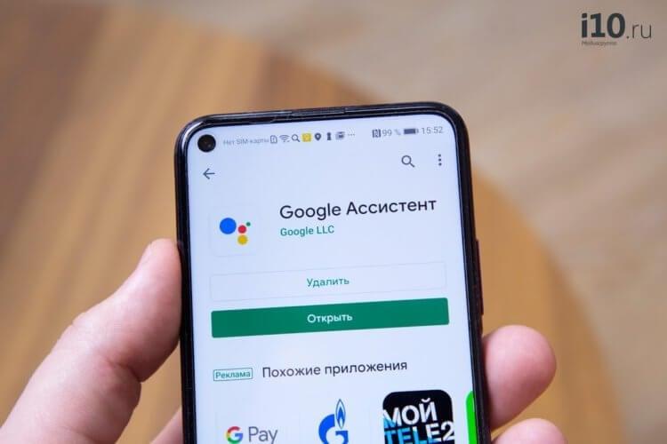 Баг Google Assistant не даёт ему выключиться и высаживает батарею