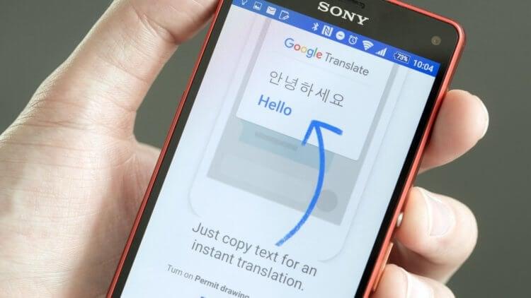 В «Google Переводчике» появится режим для изучения иностранных языков