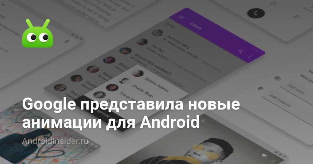 Google представила новую систему анимаций Android