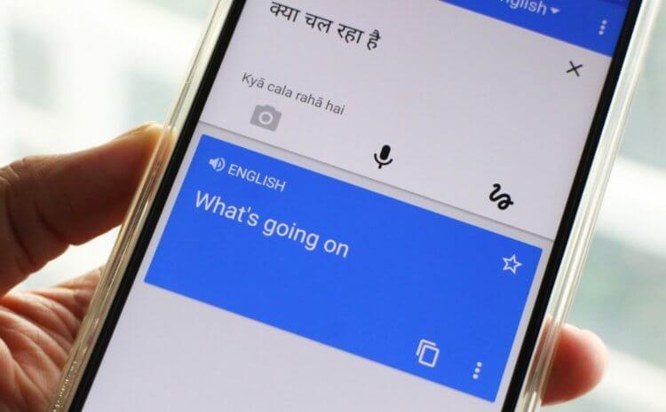 В Google Переводчике для Android появился новый режим с поддержкой русского языка