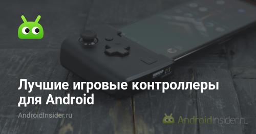 Tôi thích điều gì nhất trong các bộ điều khiển trò chơi Android? 3