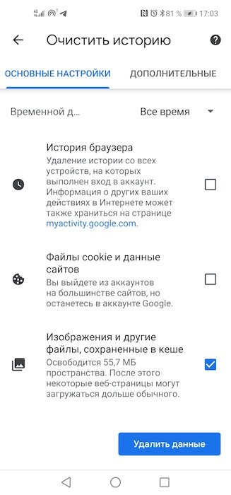 كيفية إزالة بياناتك من الموقع في Google Chrome وسبب ضرورتها 4