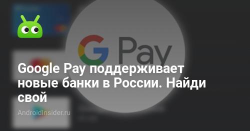 O Google Pay suporta novos bancos na Rússia. Olhe para
