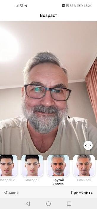 Jak zrobić starą twarz na Androidzie 4