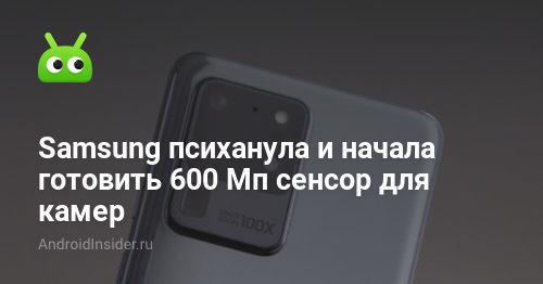 Samsung tắt và bắt đầu chuẩn bị cảm biến 600 megapixel cho máy ảnh 1