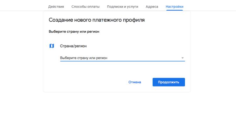 Google đã đăng ký Stadia miễn phí. Cách chơi ở Nga 2