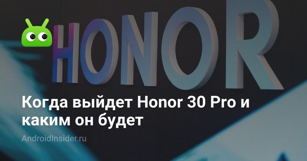 Khi nào thì Honor 30 Pro sẽ ra mắt và sẽ ra sao 3