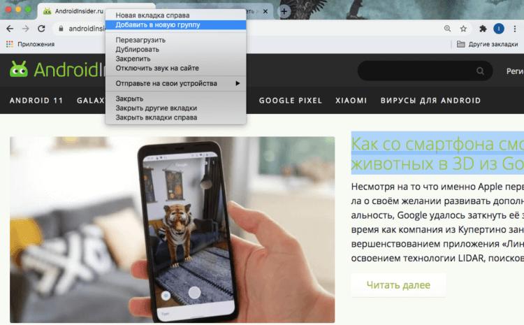 Google добавила в Chrome функцию группировки вкладок. Как включить