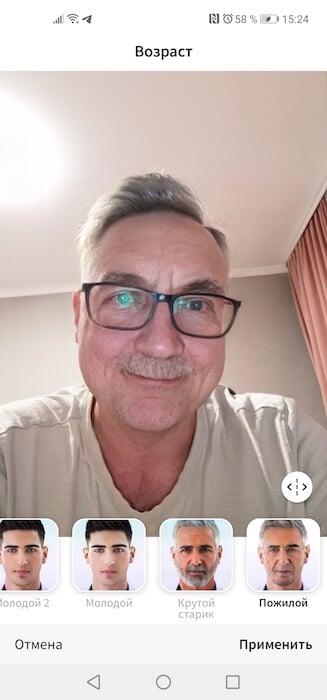Jak zrobić starą twarz na Androida 3