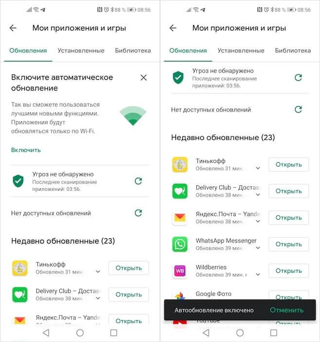 Google Play рассылает пустые обновления приложений. Что делать