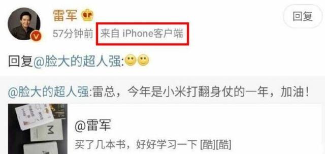 Л — лицемерие. Гендиректор Xiaomi пользуется iPhone, но скрывает это
