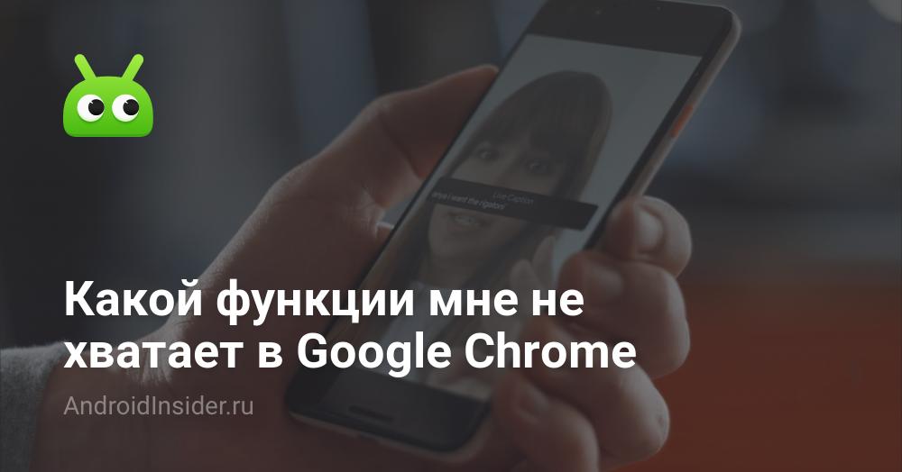 Tính năng nào còn thiếu trong Google Chrome 2