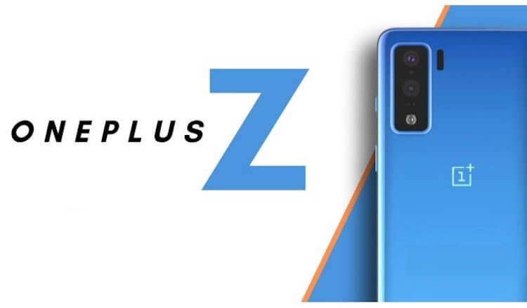 Стала известна возможная цена и дата выхода дешевого OnePlus Z