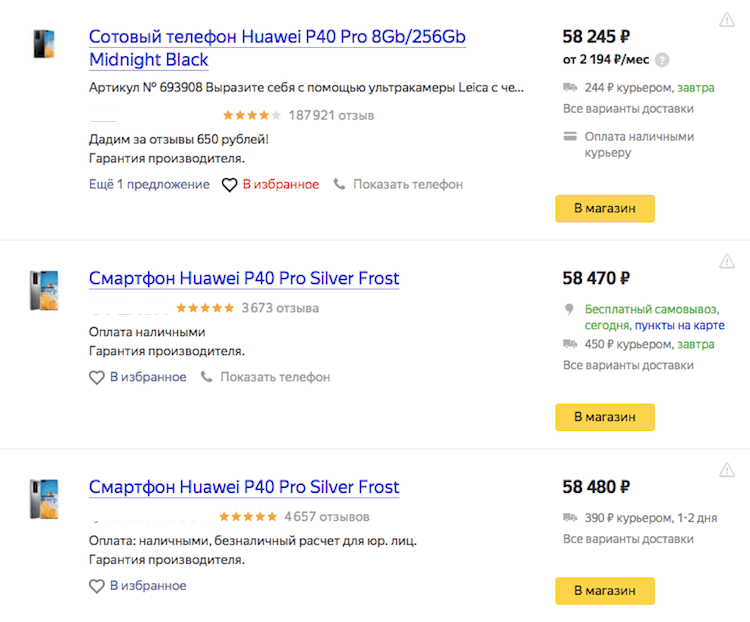 Как дешевеют флагманские смартфоны на Android в России