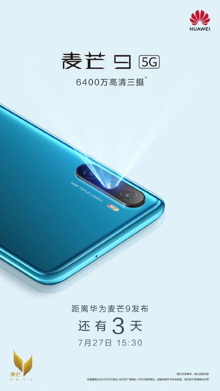 На следующей неделе Huawei представит новый смартфон, но не спешите радоваться