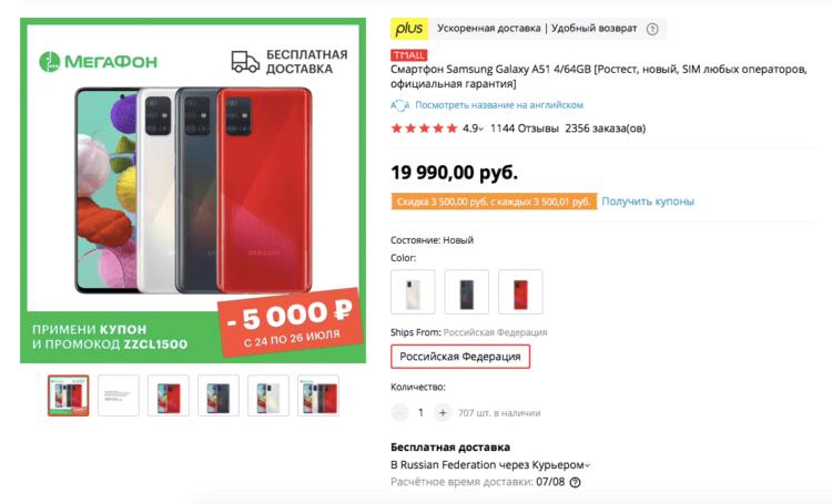 Конкурент нового iPhone SE в России подешевел до 15 тысяч рублей