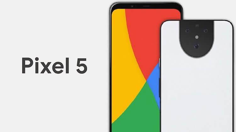 Стали известны ключевые характеристики Google Pixel 5. Кто-то удивлен?