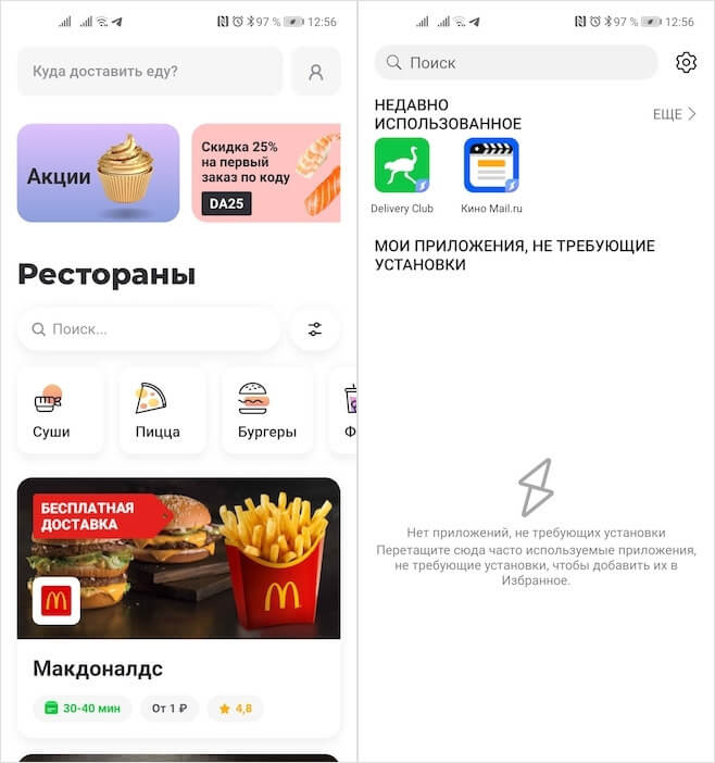 Quick Apps от Huawei