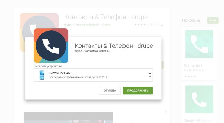 Веб-версия Google Play