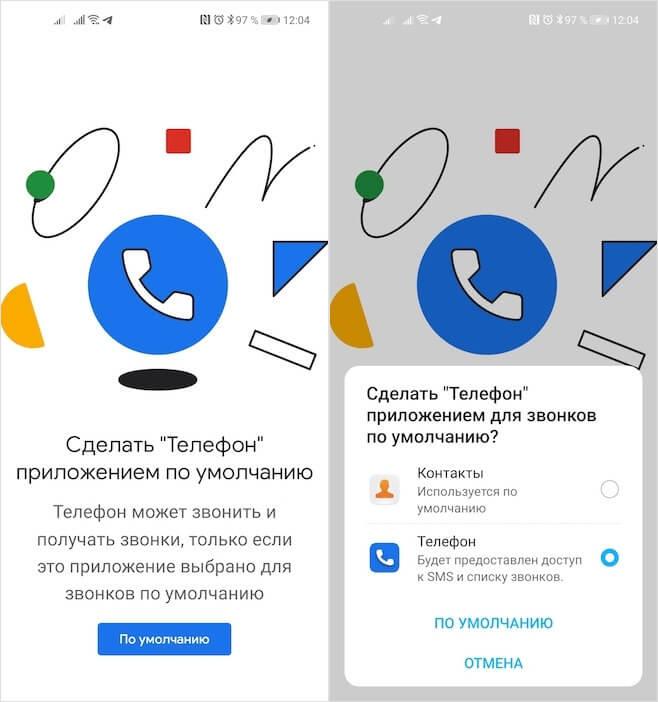 """Скриншот приложения """"Телефон"""""""