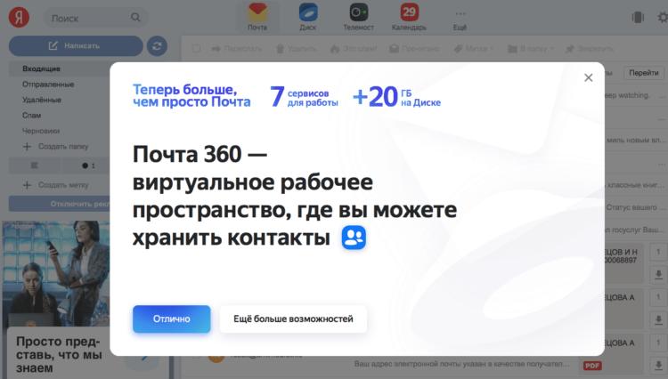 Яндекс.Почта 360