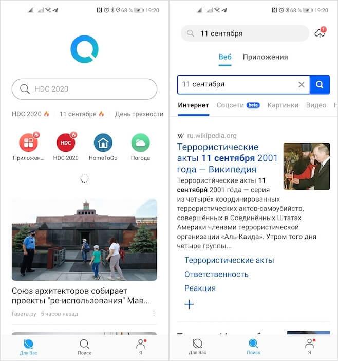 Huawei представила свой поисковик на замену Google. Как им пользоваться