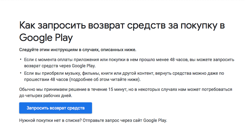 Возврат денег в Google Play