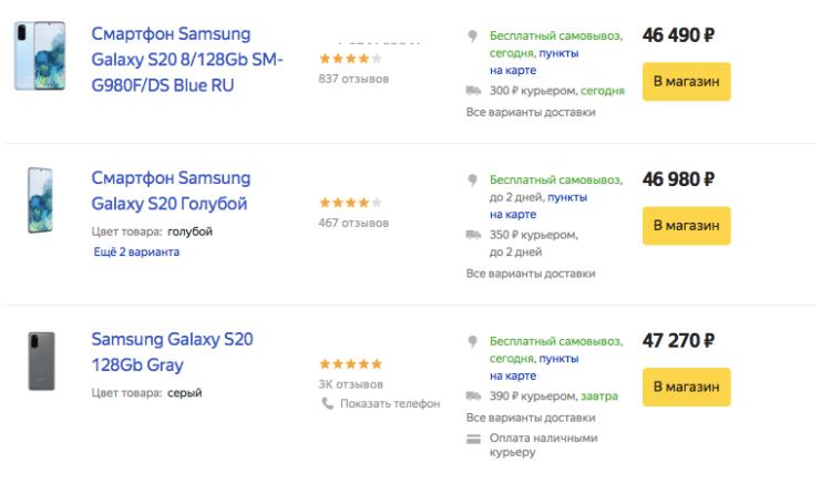 Цена Galaxy S20