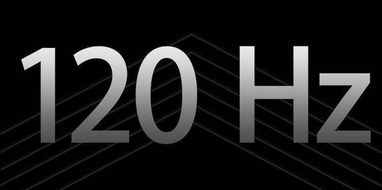 120 Гц