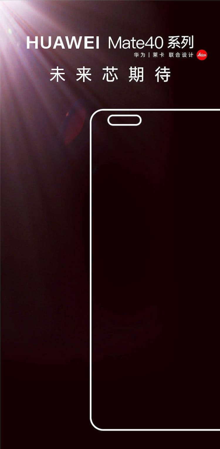 Когда выйдет Huawei Mate 40? Инсайдер дал развернутый ответ