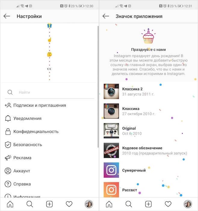 Сменить иконку Инстаграм