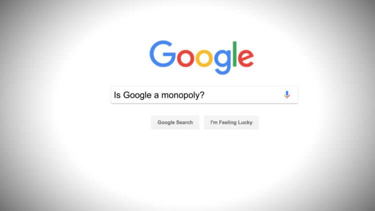 Google - монополия