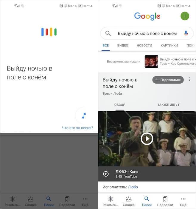 Поиск песен в Google