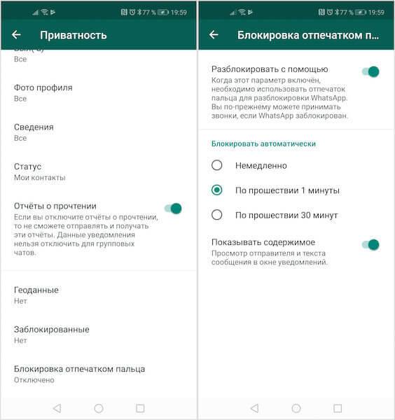 Биометрия в WhatsApp