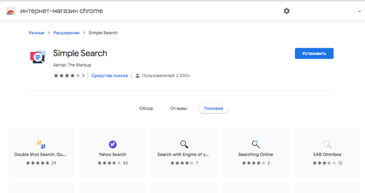 Расширение Simple Search